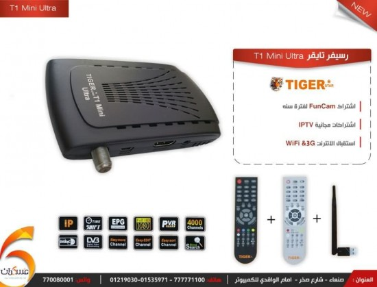 Tiger T1 Mini Pro Software Update image gallery
